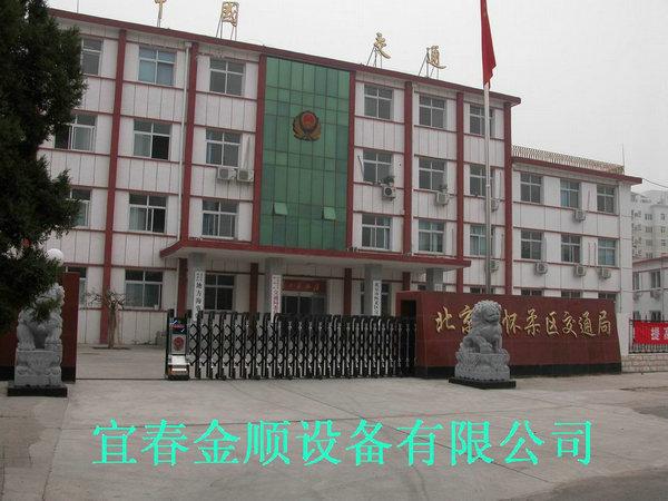 北京懷柔區交通局