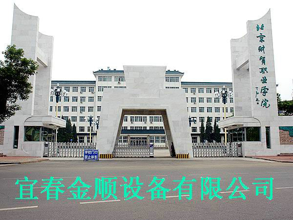 北京財貿職業學院