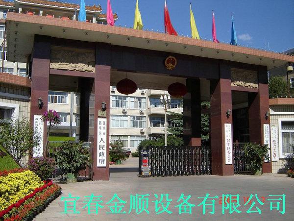 北京昌平區人民政府