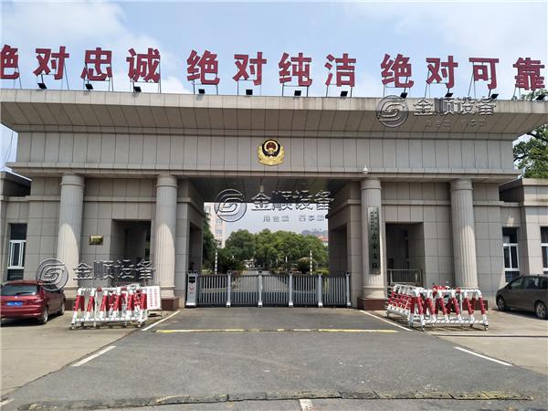 中国人民武装警察部队吉安支队